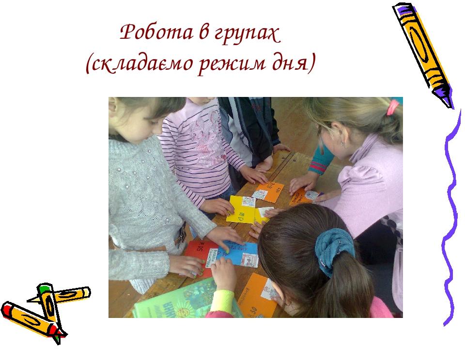 Робота в групах (складаємо режим дня)