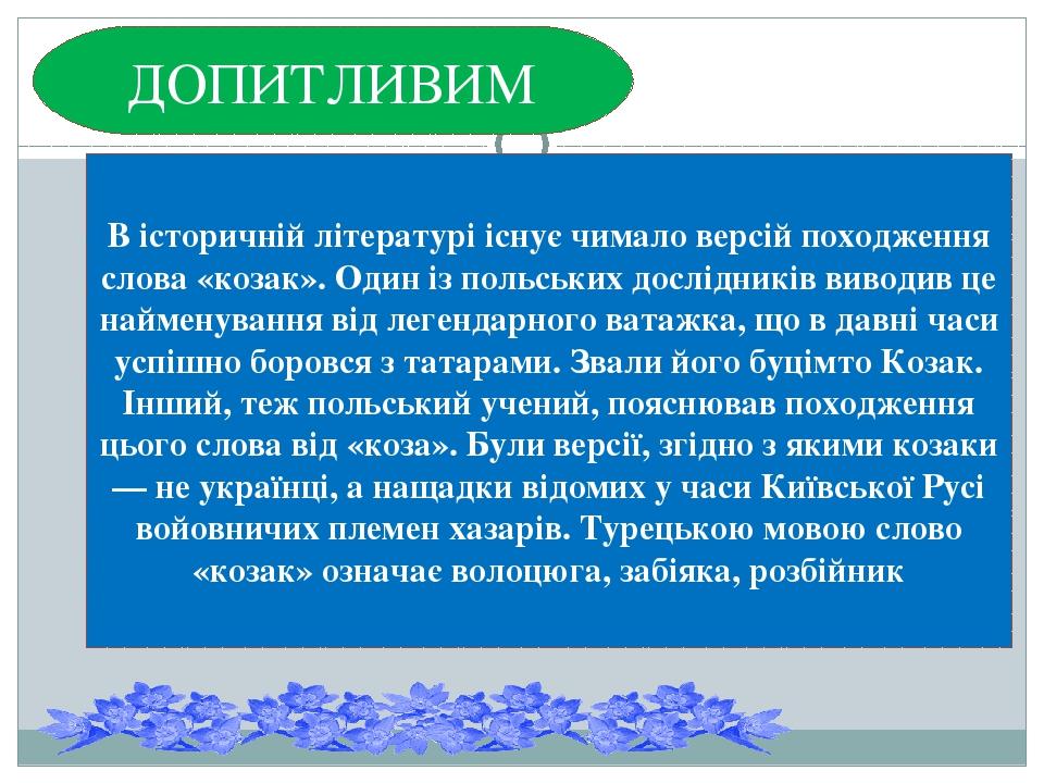 В історичній літературі існує чимало версій походження слова «козак». Один із польських дослідників виводив це найменування від легендарного ватажк...