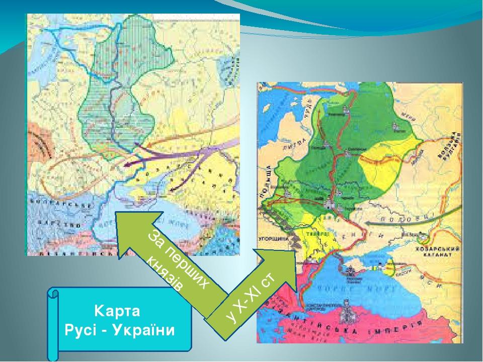 Карта Русі - України у Х-ХІ ст За перших князів