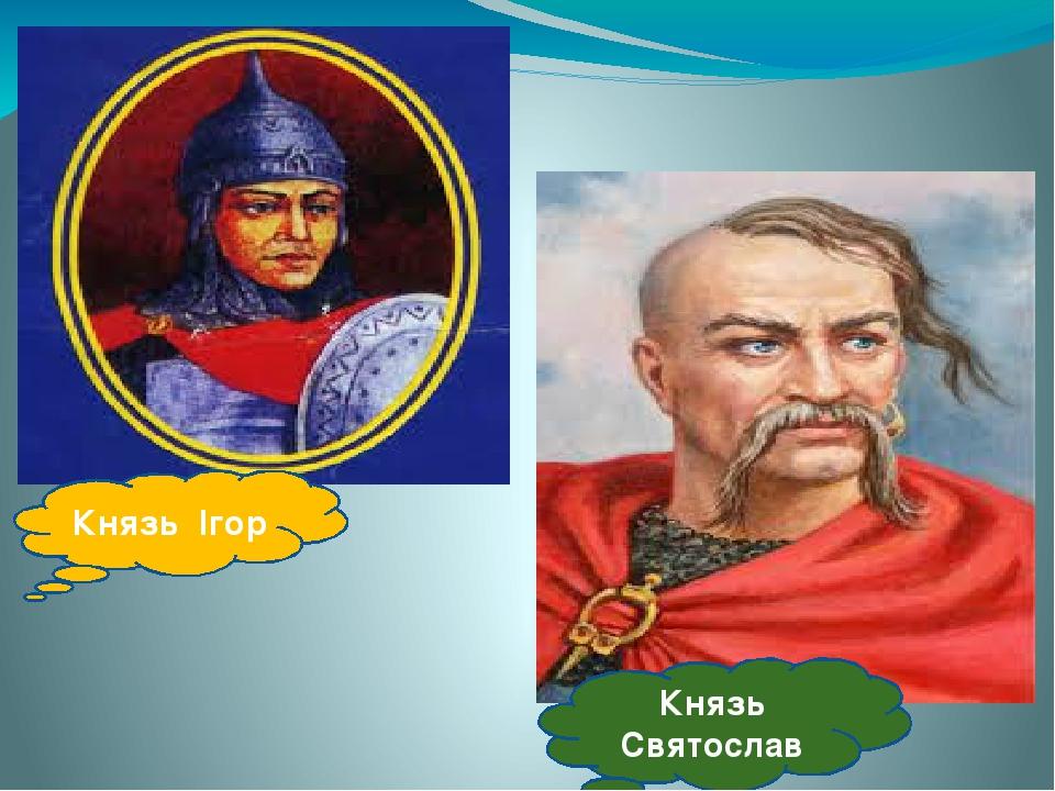 Князь Ігор Князь Святослав