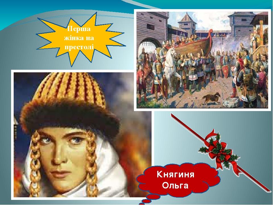 Перша жінка на престолі Княгиня Ольга