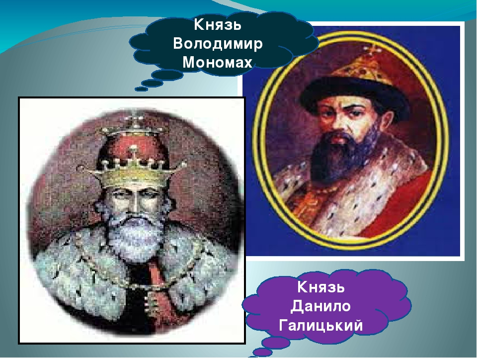 Князь Данило Галицький Князь Володимир Мономах