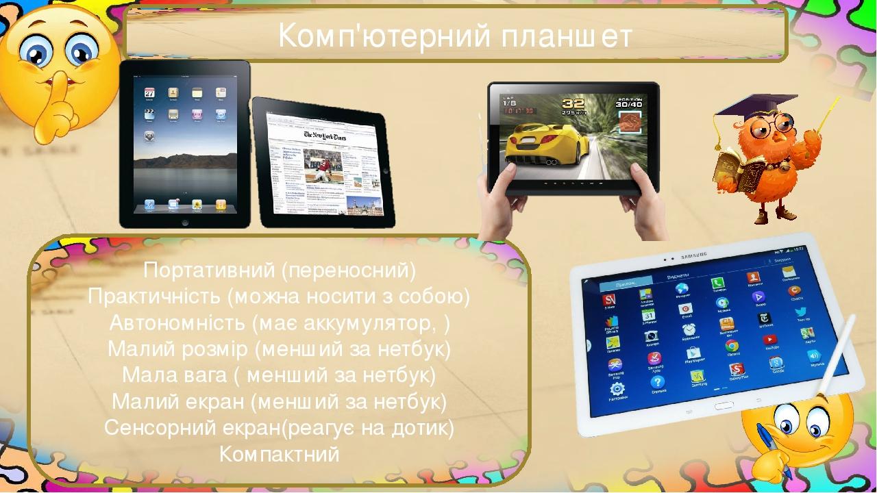 Комп'ютерний планшет Портативний (переносний) Практичність (можна носити з собою) Автономність (має аккумулятор, ) Малий розмір (менший за нетбук) ...