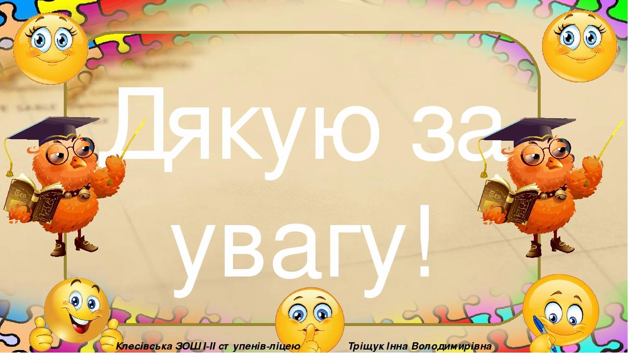 Дякую за увагу! Тріщук Інна Володимирівна Клесівська ЗОШ I-II ступенів-ліцею