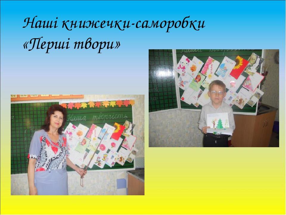 Наші книжечки-саморобки «Перші твори»