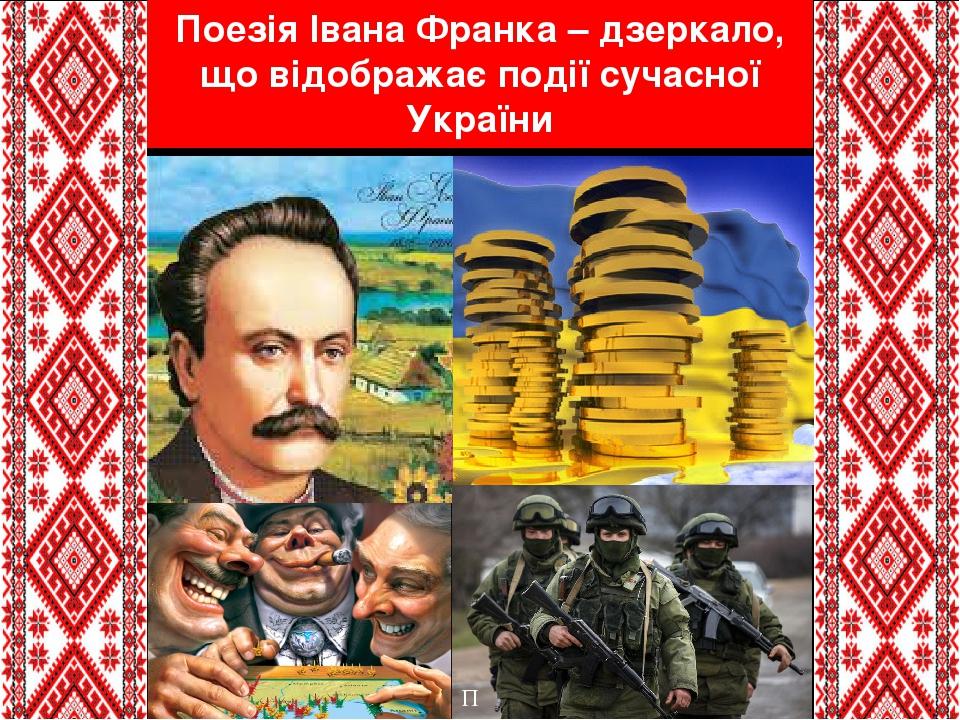 Поезія Івана Франка – дзеркало, що відображає події сучасної України П