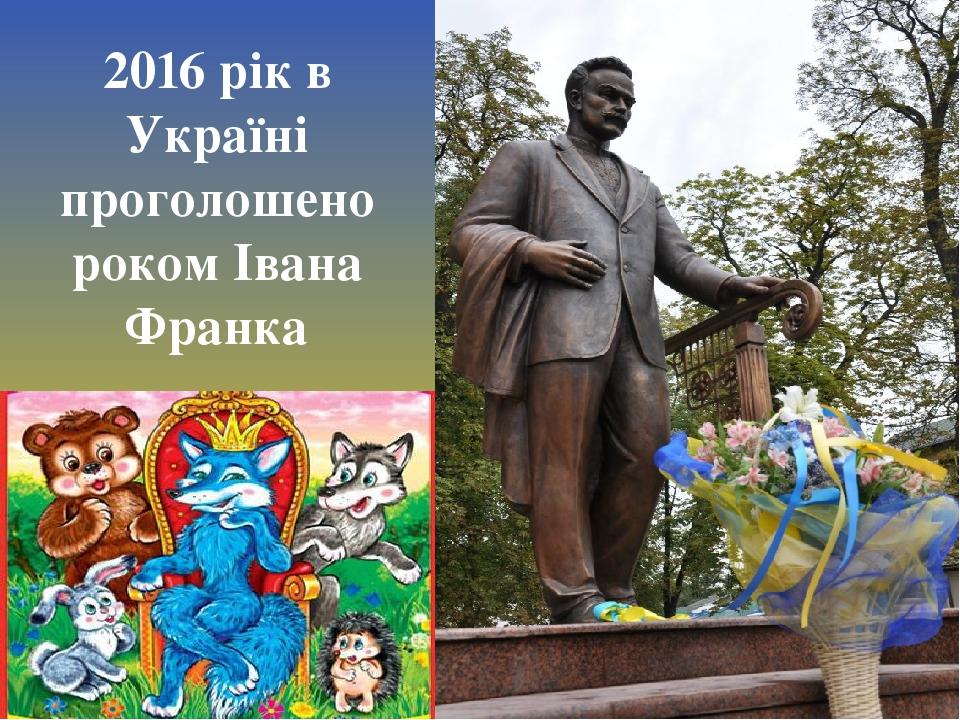 2016 рік в Україні проголошено роком Івана Франка