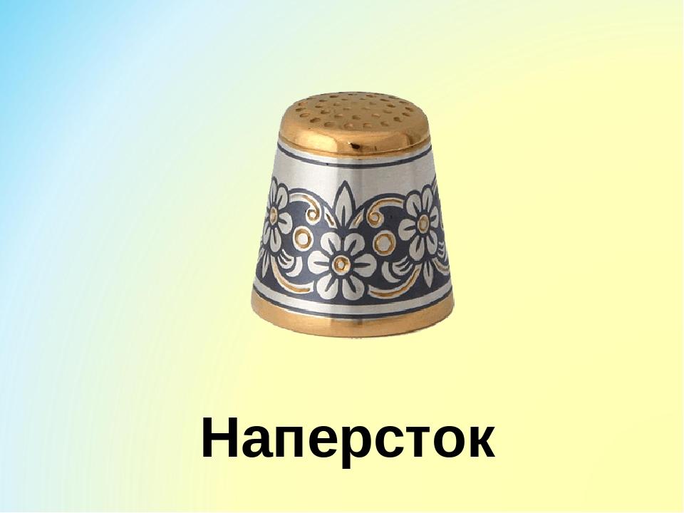 Наперсток