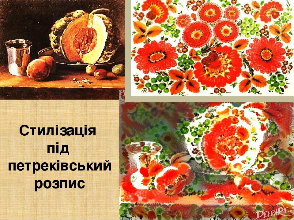 Стилізація під петреківський розпис