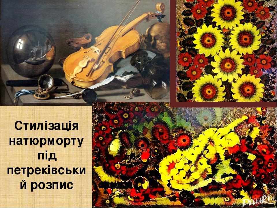 Стилізація натюрморту під петреківський розпис