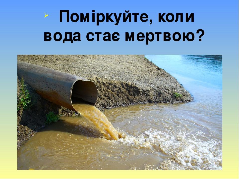 Поміркуйте, коли вода стає мертвою?