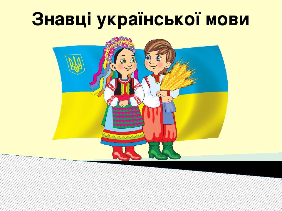 Знавці української мови