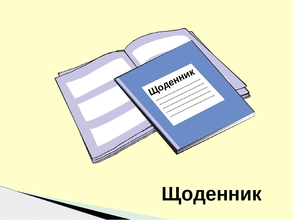 Щоденник Щоденник