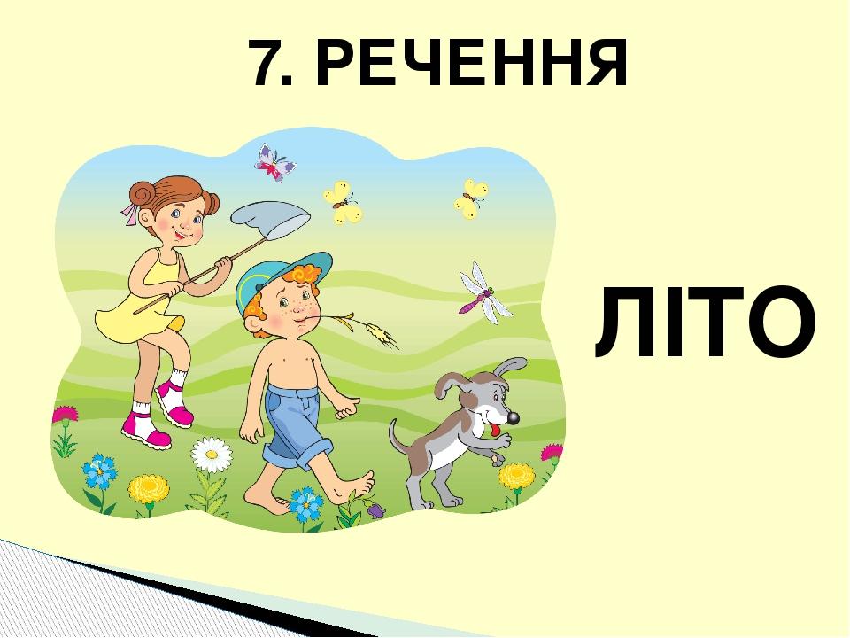ЛІТО 7. РЕЧЕННЯ