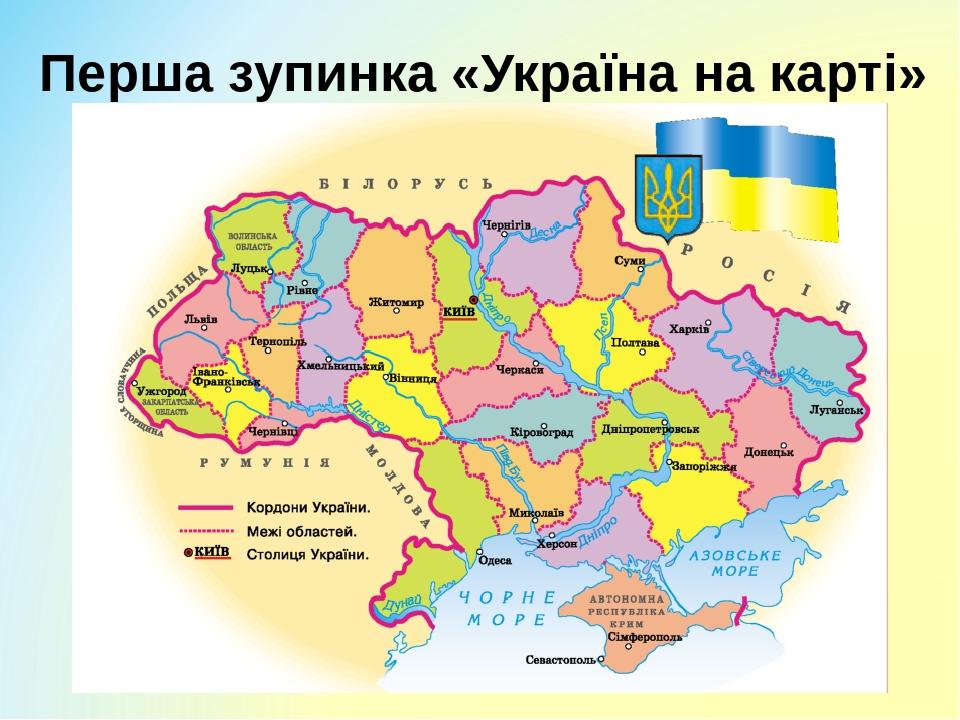 Перша зупинка «Україна на карті»