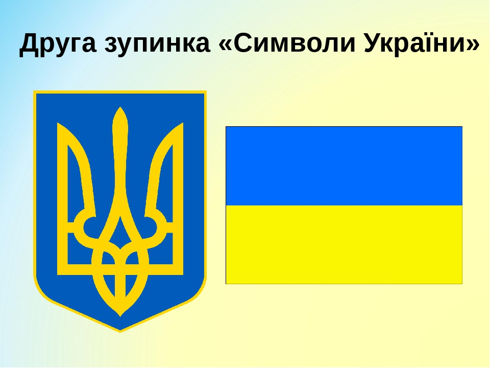 Друга зупинка «Символи України»