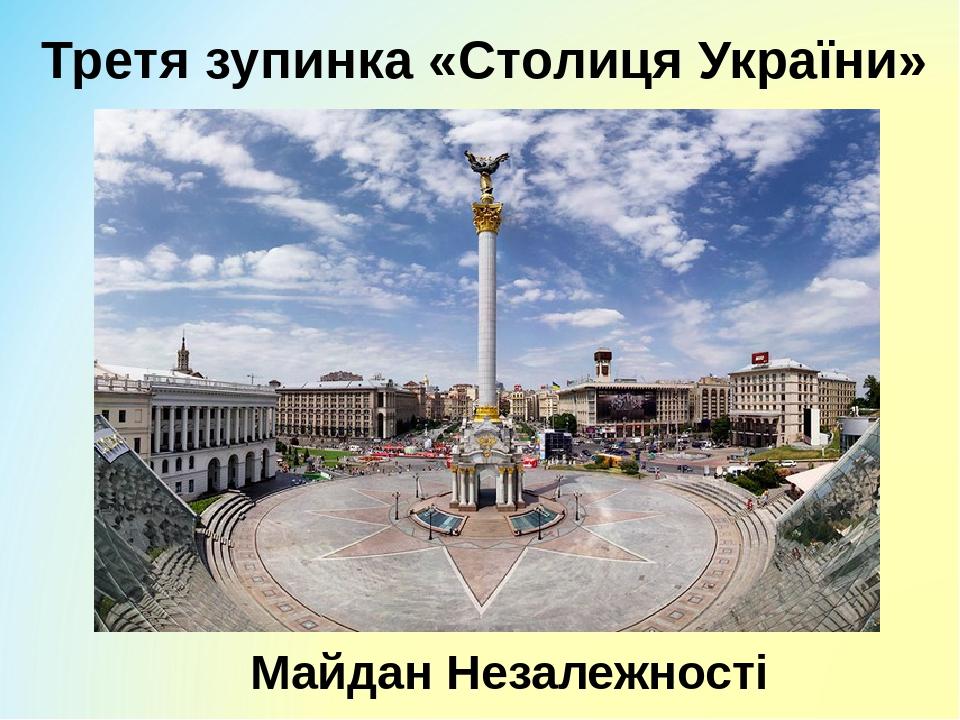 Третя зупинка «Столиця України» Майдан Незалежності