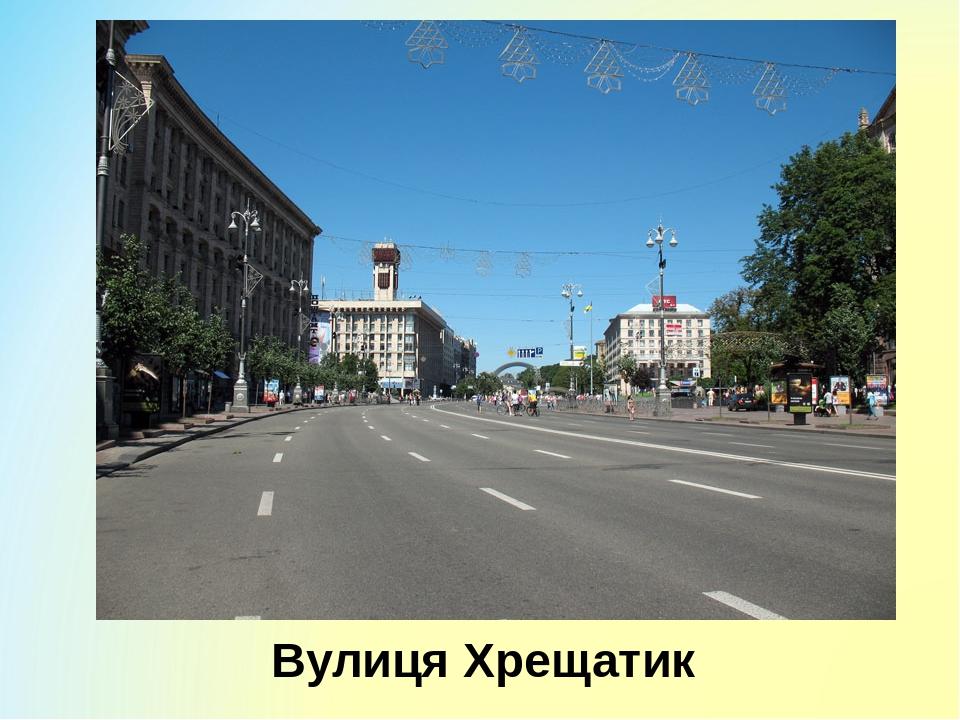 Вулиця Хрещатик