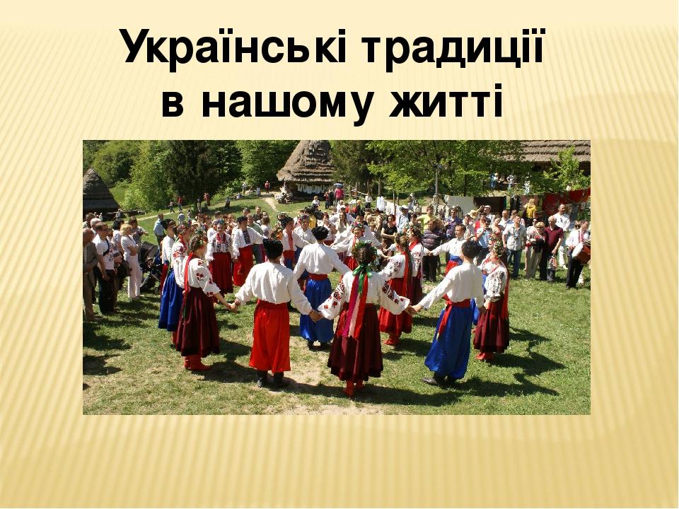 Українські традиції в нашому житті