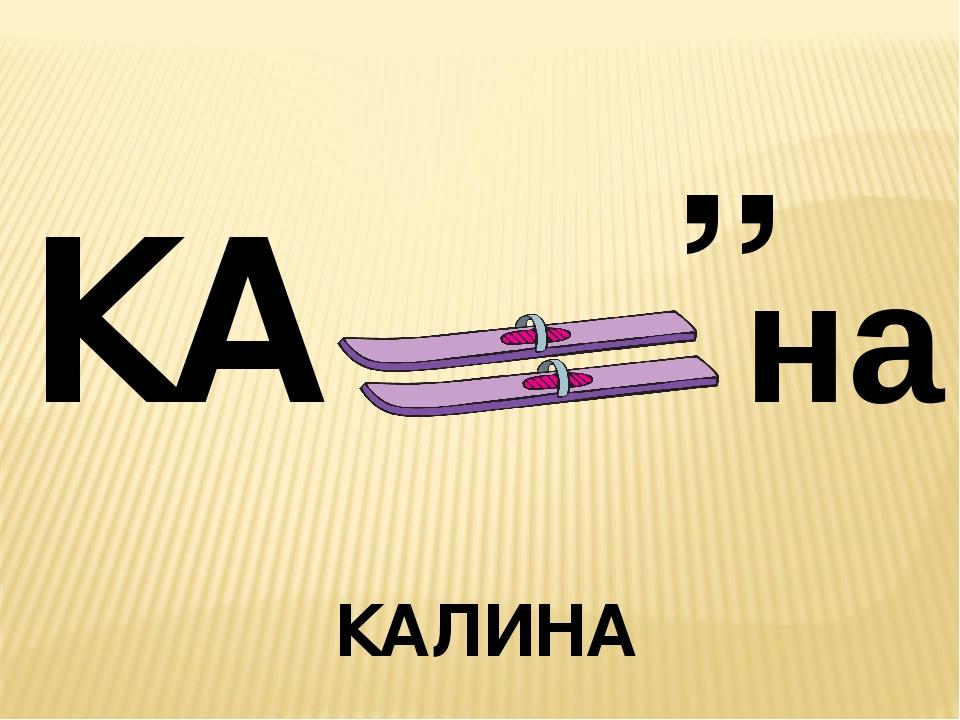 КА '' на КАЛИНА