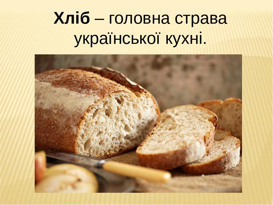 Хліб – головна страва української кухні.