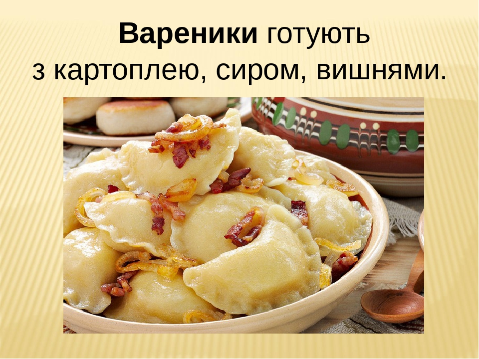Вареники готують з картоплею, сиром, вишнями.