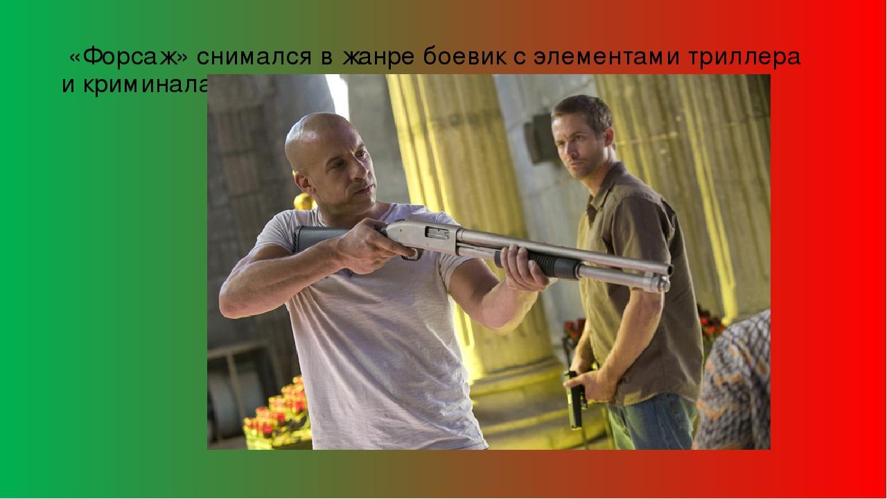«Форсаж» снимался в жанре боевик с элементами триллера и криминала.