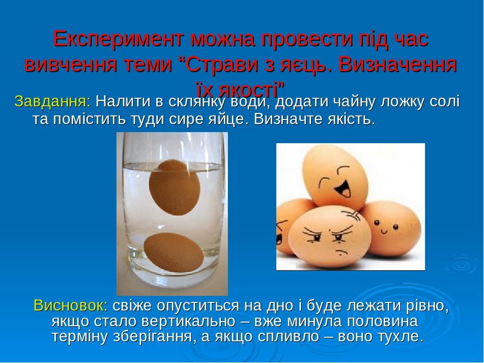 """Експеримент можна провести під час вивчення теми """"Страви з яєць. Визначення їх якості"""" Завдання: Налити в склянку води, додати чайну ложку солі та ..."""