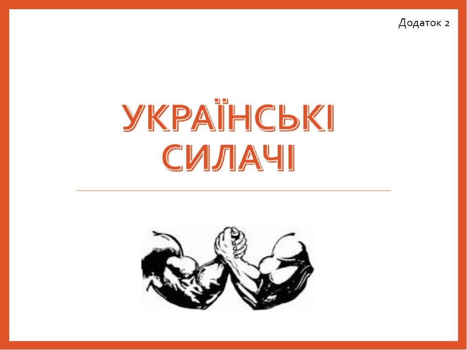 Українські силачі