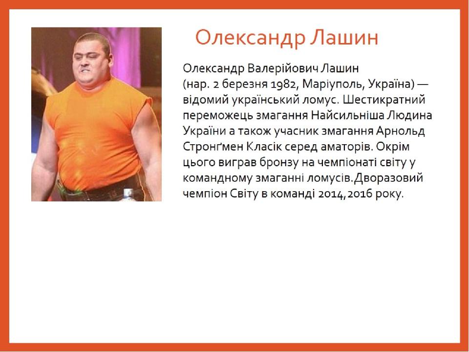 Олександр Лашин
