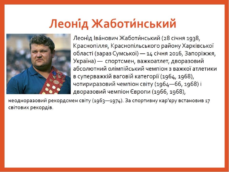 Леоні́д Жаботи́нський