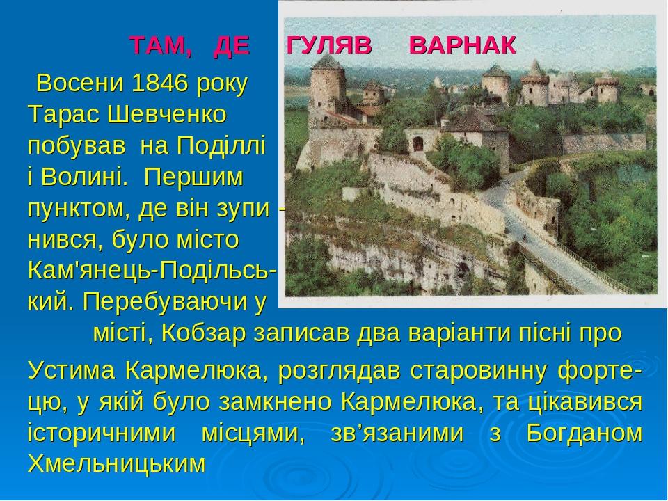 Восени 1846 року Тарас Шевченко побував на Поділлі і Волині. Першим пунктом, де він зупи - нився, було місто Кам'янець-Подільсь- кий. Перебуваючи у...