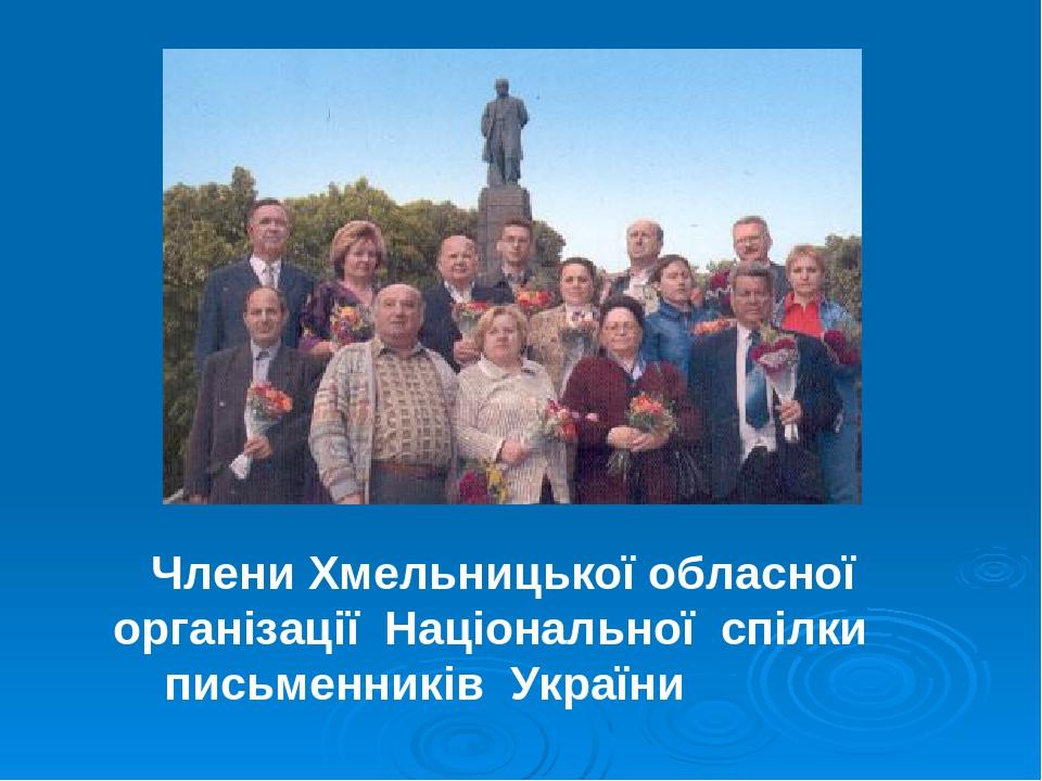 Члени Хмельницької обласної організації Національної cпілки письменників України