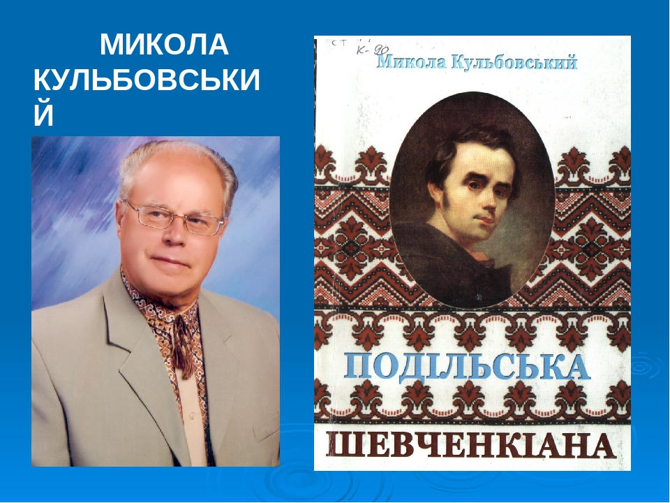 МИКОЛА КУЛЬБОВСЬКИЙ