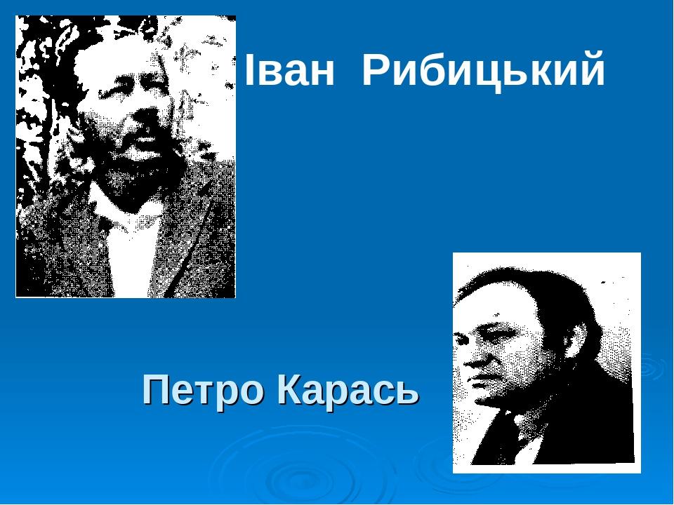 Петро Карась Іван Рибицький