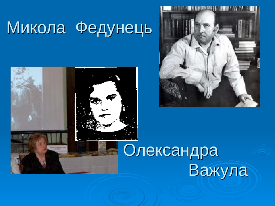 Микола Федунець Олександра Важула