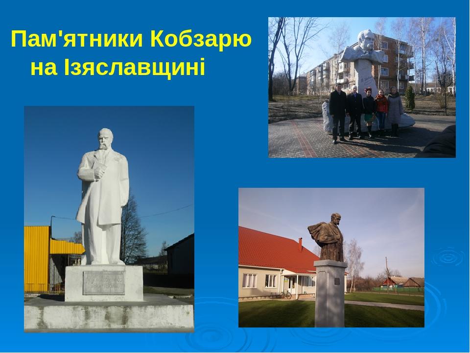 Пам'ятники Кобзарю на Ізяславщині