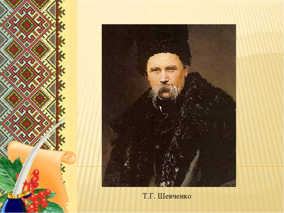 Т.Г. Шевченко