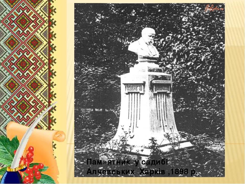Пам»ятник у садибі Алчевських Харків ,1898 р.