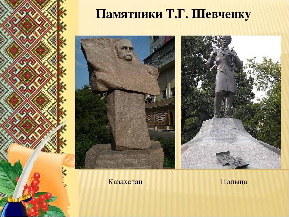 Казахстан Памятники Т.Г. Шевченку Польща