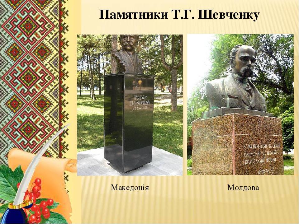 Македонія Памятники Т.Г. Шевченку Молдова