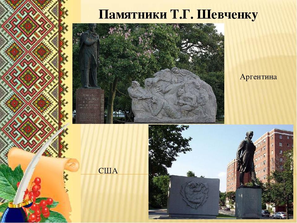 Аргентина Памятники Т.Г. Шевченку США