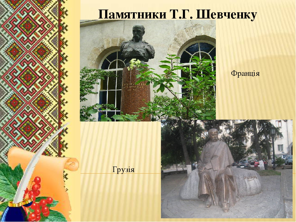Франція Памятники Т.Г. Шевченку Грузія