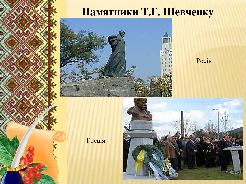 Росія Памятники Т.Г. Шевченку Греція