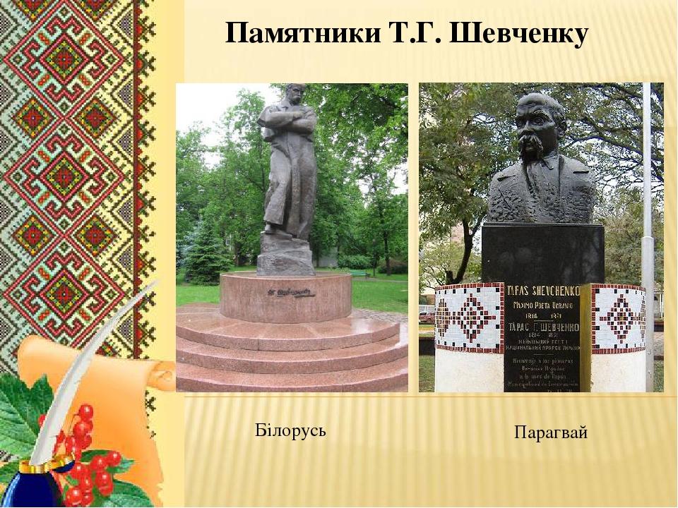 Білорусь Памятники Т.Г. Шевченку Парагвай
