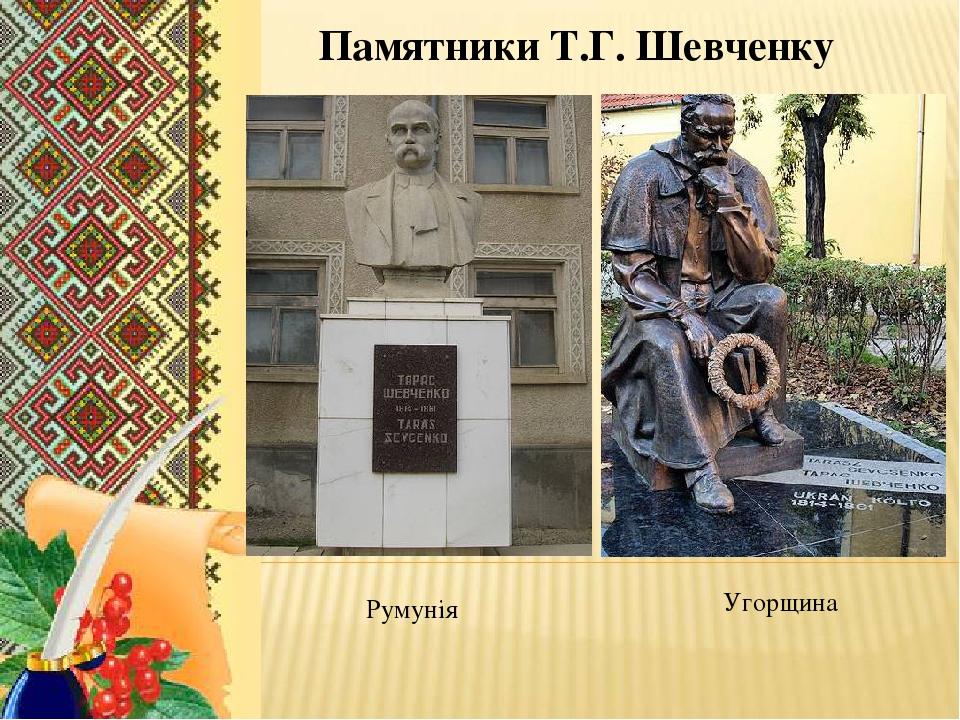 Румунія Памятники Т.Г. Шевченку Угорщина