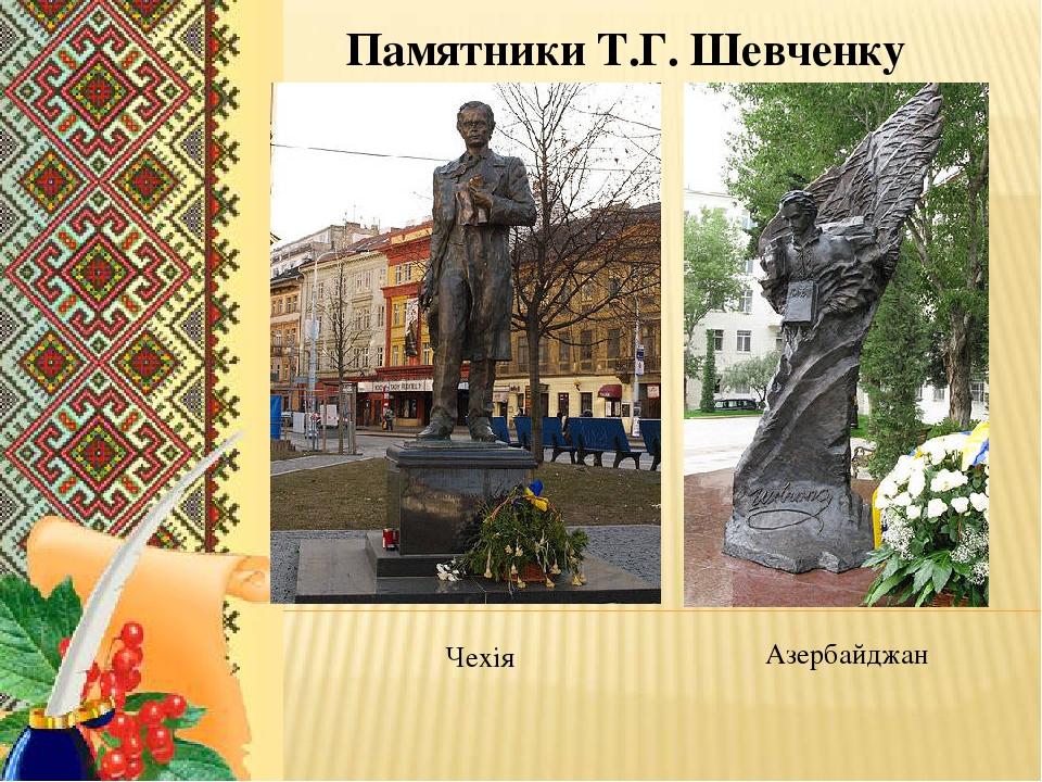 Чехія Памятники Т.Г. Шевченку Азербайджан