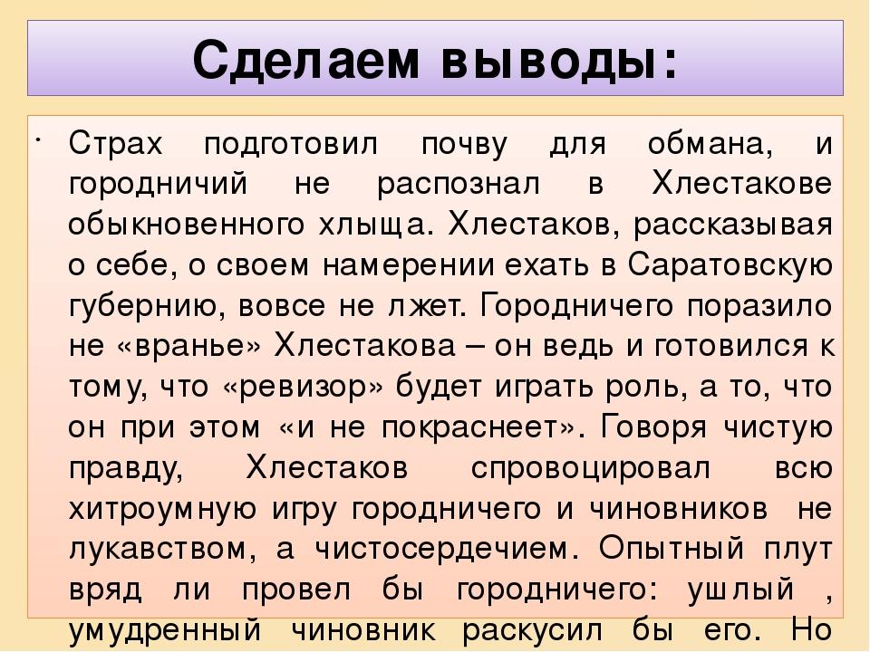 Сделаем выводы: Страх подготовил почву для обмана, и городничий не распознал в Хлестакове обыкновенного хлыща. Хлестаков, рассказывая о себе, о сво...