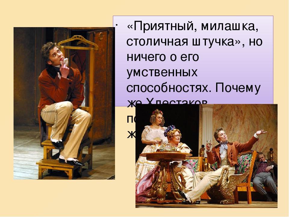 «Приятный, милашка, столичная штучка», но ничего о его умственных способностях. Почему же Хлестаков понравился обеим женщинам?