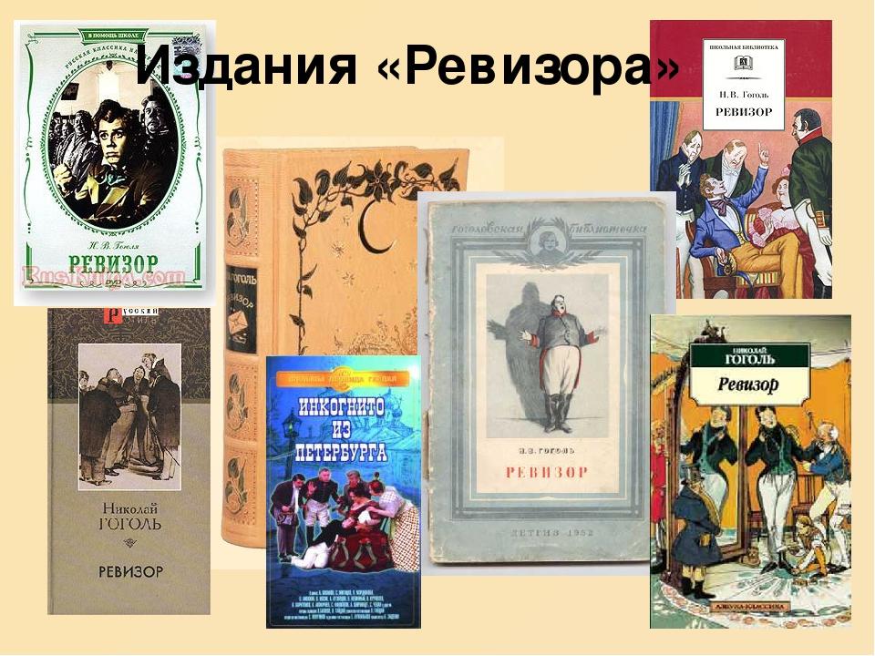 Издания «Ревизора»